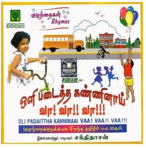 тамильский язык