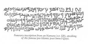 Погребальная надпись на раннем арабском языке