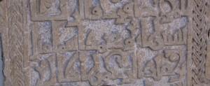 табличка из Толедо с надписью сделанной куфическим арабским шрифтом