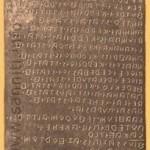 табличка с надписью на окском языке